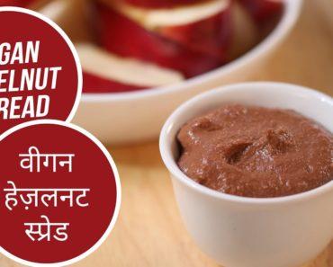 Vegan Hazelnut Spread   वीगन हेज़लनट स्प्रेड   Vegan Recipes   Sanjeev Kapoor Khazana