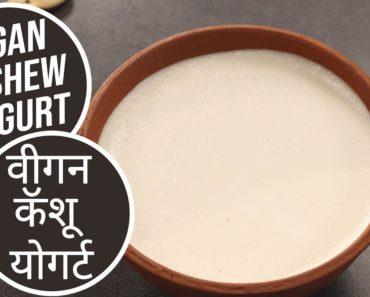 Vegan Cashew Yogurt | वीगन कॅशू योगर्ट  | Vegan Recipes | Sanjeev Kapoor Khazana
